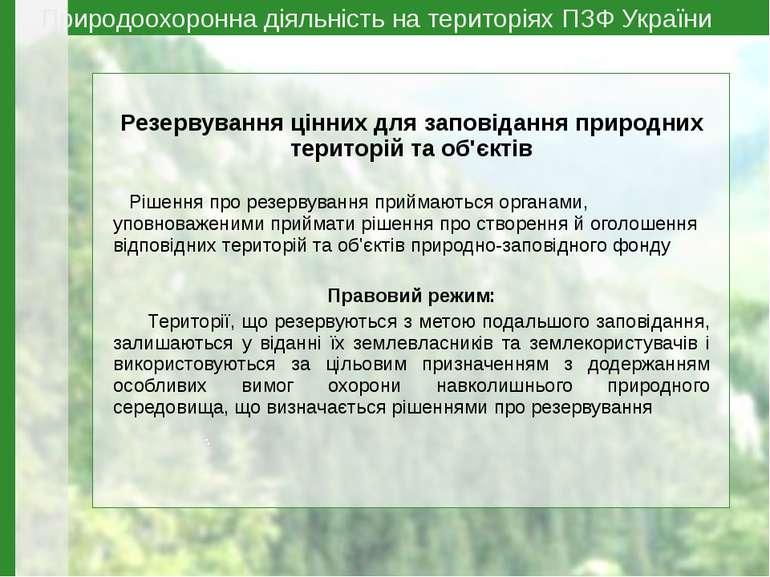 Резервування цінних для заповідання природних територій та об'єктів Рішення п...