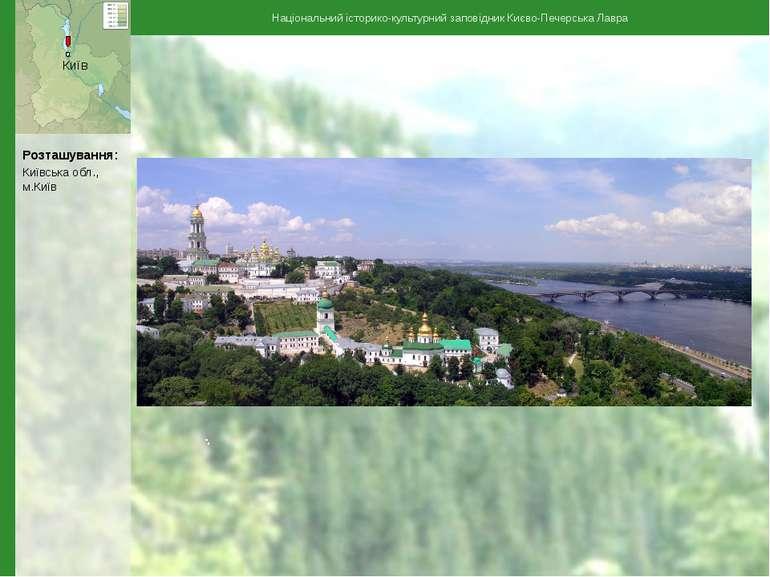 Національний історико-культурний заповідник Києво-Печерська Лавра Київ Розташ...