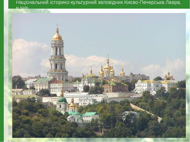 Національний історико-культурний заповідник Києво-Печерська Лавра, м.Київ