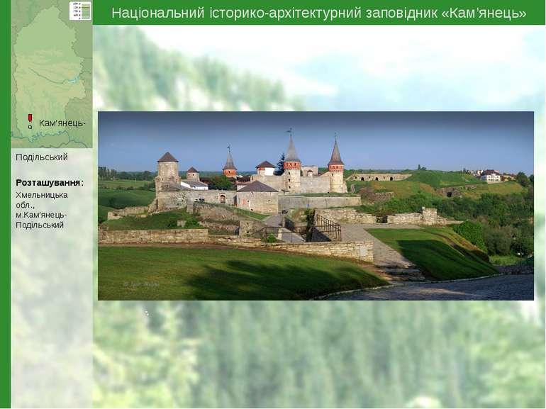 Національний історико-архітектурний заповідник «Кам'янець» Кам'янець- Подільс...