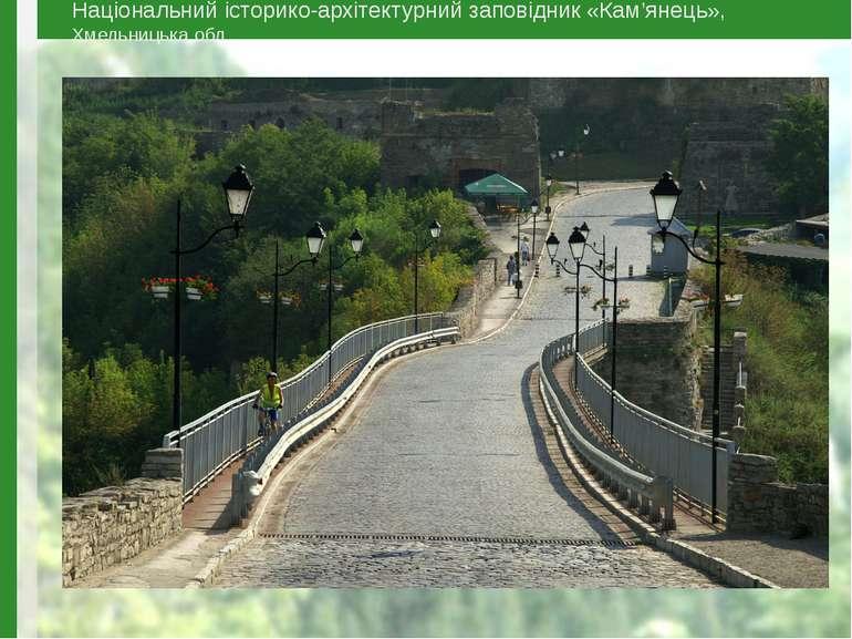 Національний історико-архітектурний заповідник «Кам'янець», Хмельницька обл.
