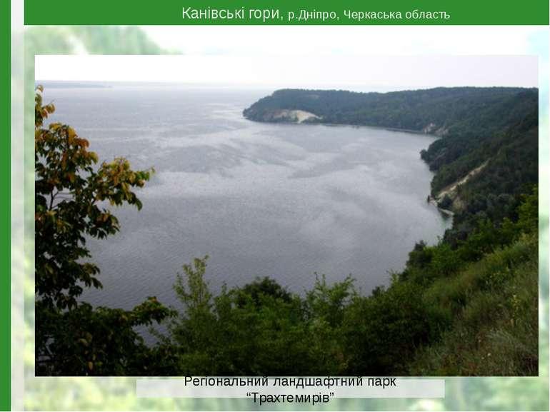"""Канівські гори, р.Дніпро, Черкаська область Регіональний ландшафтний парк """"Тр..."""