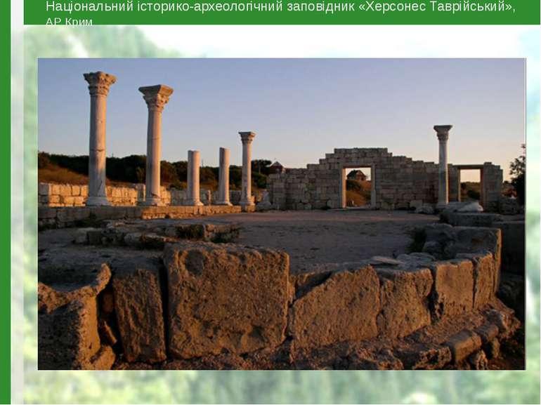 Національний історико-археологічний заповідник «Херсонес Таврійський», АР Крим