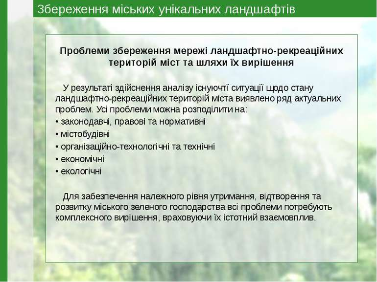 Проблеми збереження мережі ландшафтно-рекреаційних територій міст та шляхи їх...