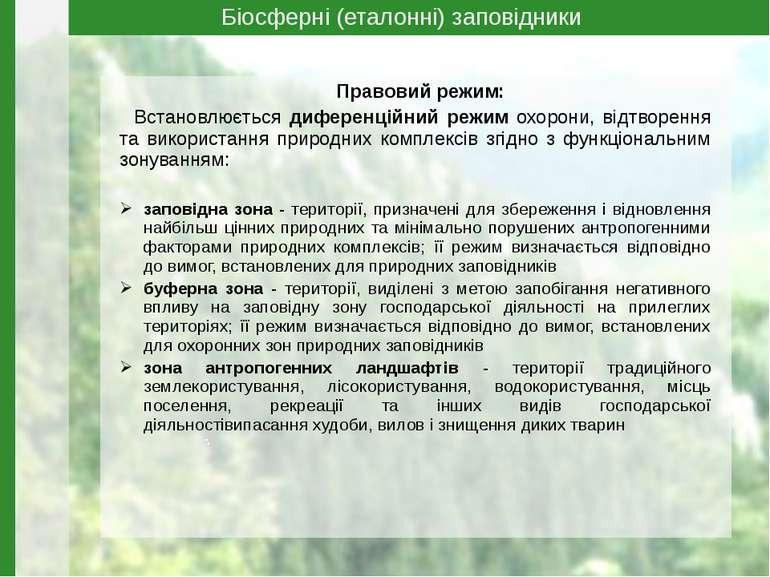 Правовий режим: Встановлюється диференційний режим охорони, відтворення та ви...