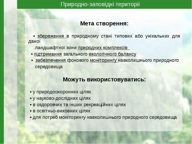 Мета створення: • збереження в природному стані типових або унікальних для да...