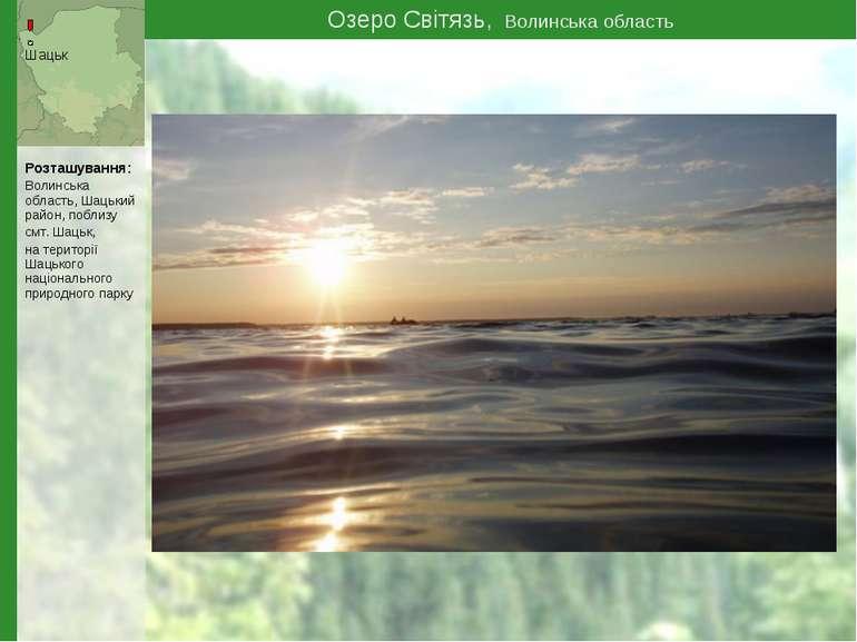 Озеро Світязь, Волинська область Шацьк Розташування: Волинська область, Шацьк...