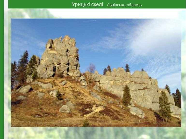 Урицькі скелі, Львівська область