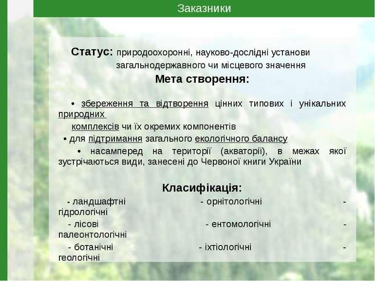 Статус: природоохоронні, науково-дослідні установи загальнодержавного чи місц...
