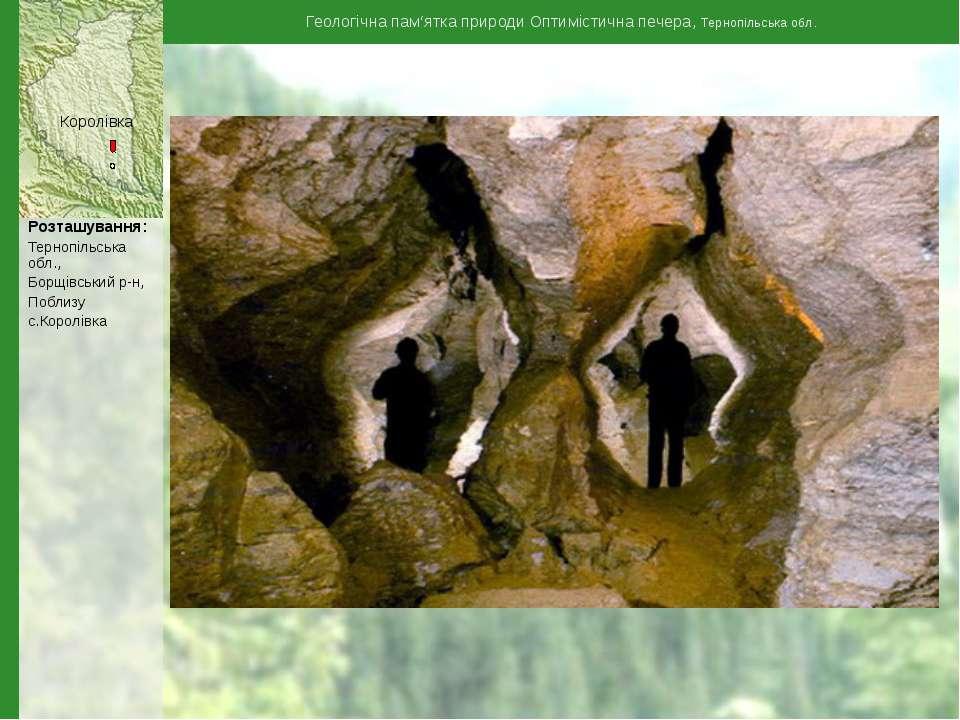 Геологічна пам'ятка природи Оптимістична печера, Тернопільська обл. Королівка...