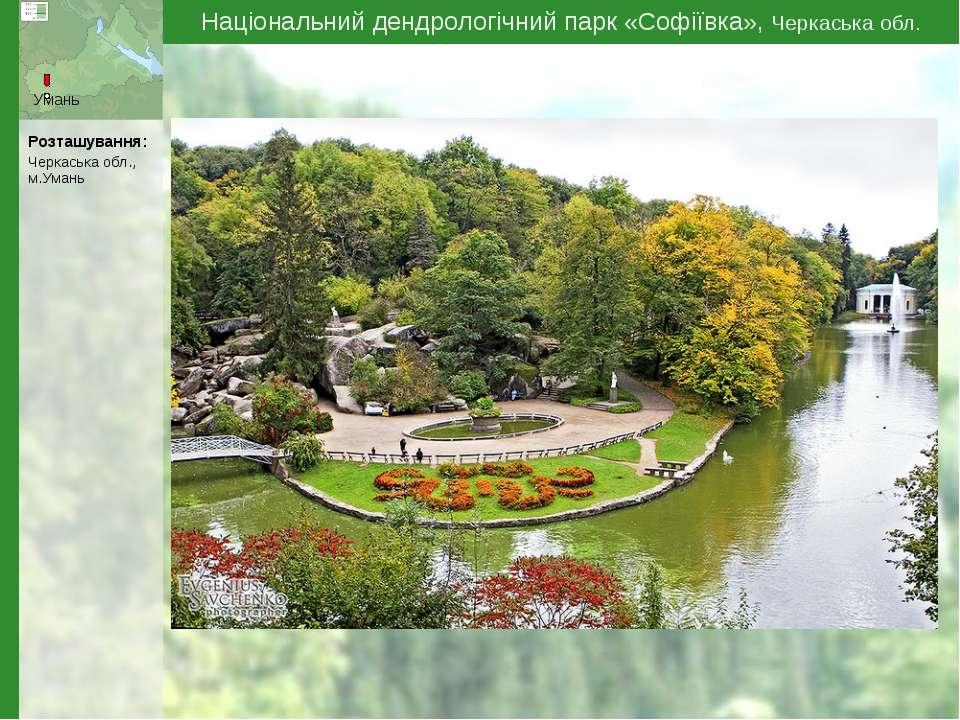 Національний дендрологічний парк «Софіївка», Черкаська обл. Умань Розташуванн...
