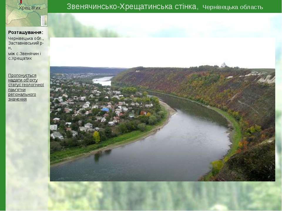 Звенячинсько-Хрещатинська стінка, Чернівецька область Хрещатик Розташування: ...