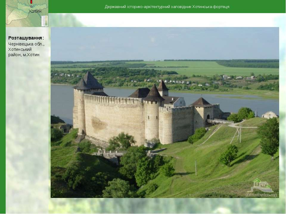 Державний історико-архітектурний заповідник Хотинська фортеця Хотин Розташува...