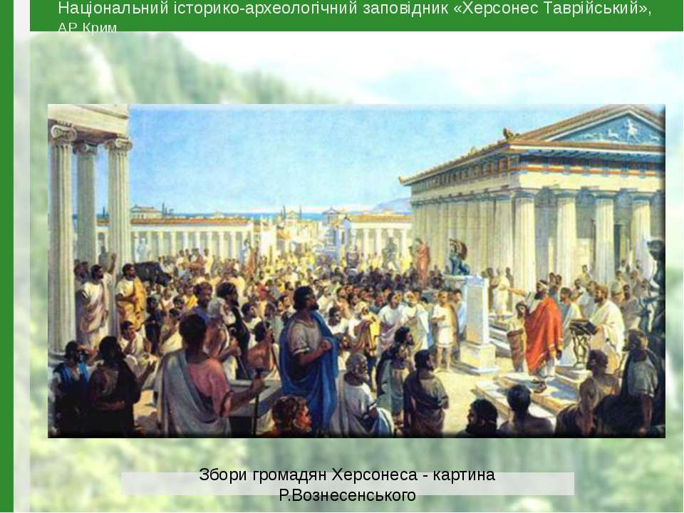 Національний історико-археологічний заповідник «Херсонес Таврійський», АР Кри...
