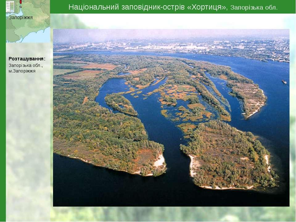 Національний заповідник-острів «Хортиця», Запорізька обл. Запоріжжя Розташува...