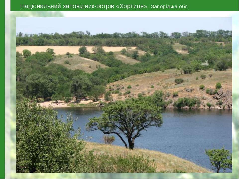 Національний заповідник-острів «Хортиця», Запорізька обл.
