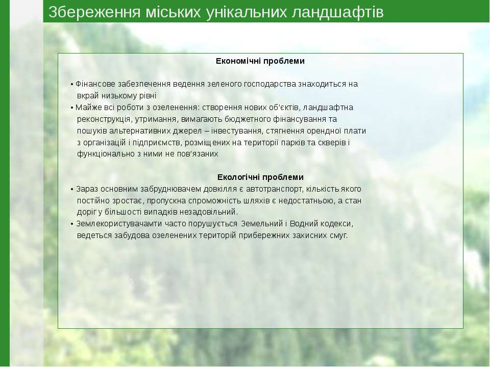 Економічні проблеми • Фінансове забезпечення ведення зеленого господарства зн...