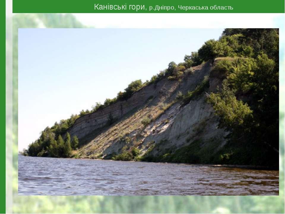 Канівські гори, р.Дніпро, Черкаська область