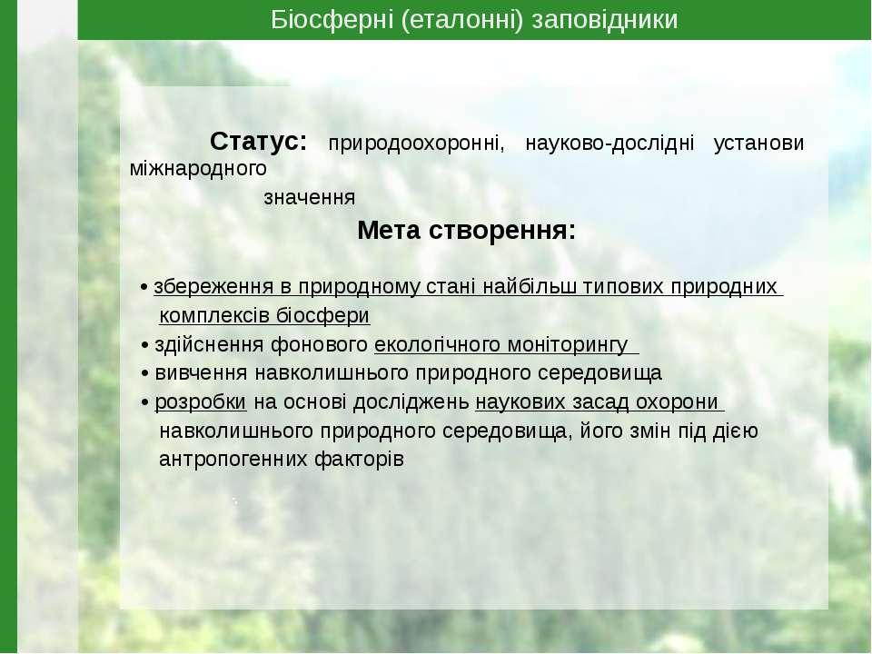 Статус: природоохоронні, науково-дослідні установи міжнародного значення Мета...
