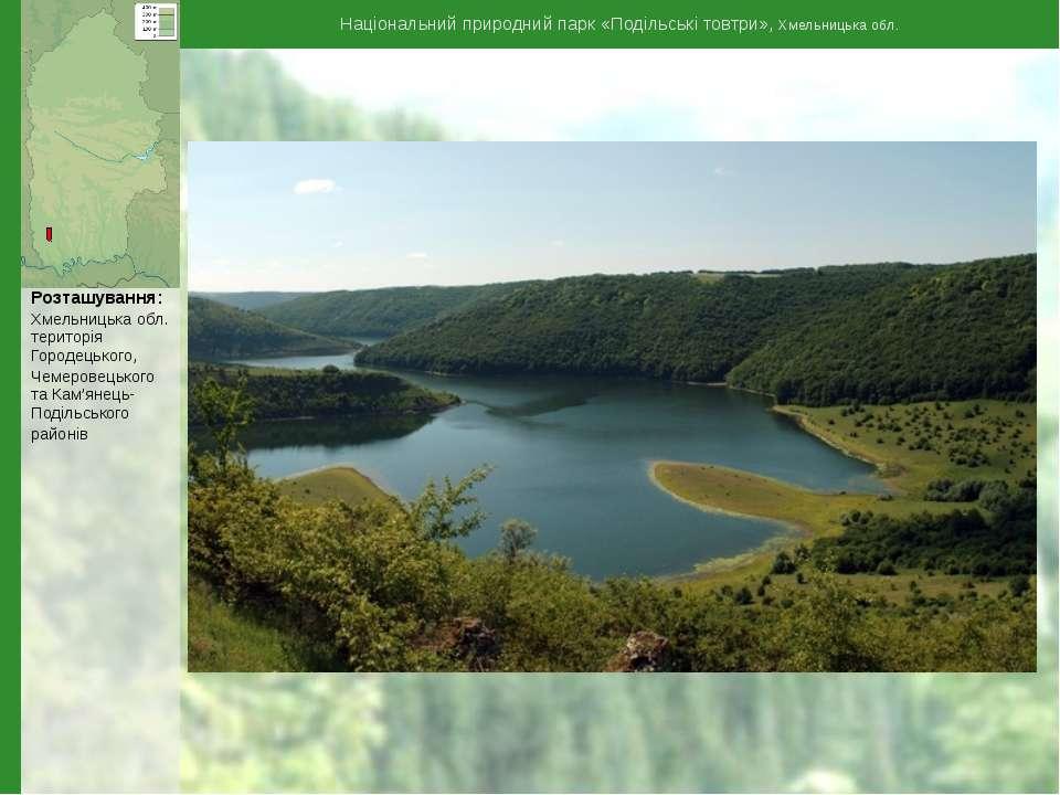 Національний природний парк «Подільські товтри», Хмельницька обл. Розташуванн...