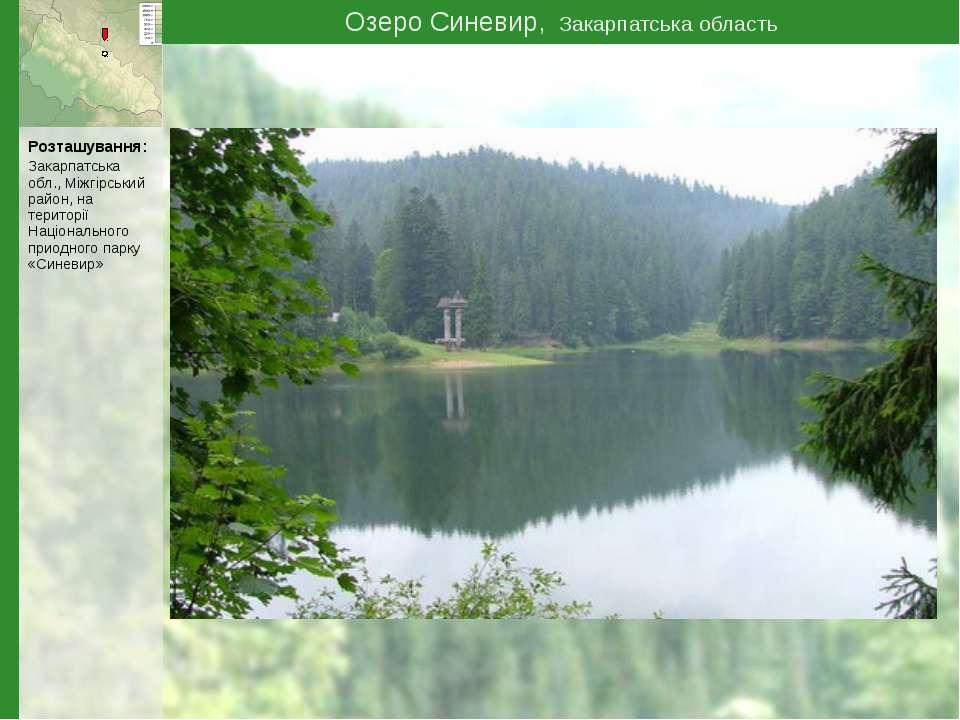 Озеро Синевир, Закарпатська область Розташування: Закарпатська обл., Міжгірсь...