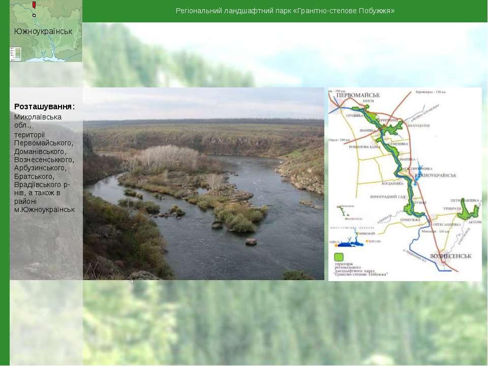 Регіональний ландшафтний парк «Гранітно-степове Побужжя» Южноукраїнськ Розташ...