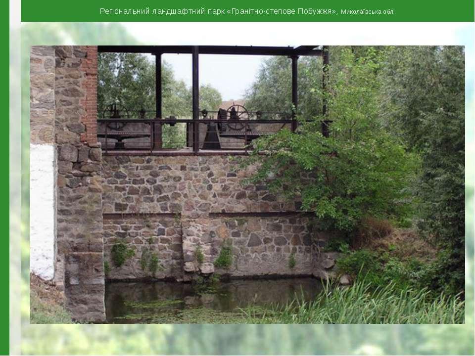 Регіональний ландшафтний парк «Гранітно-степове Побужжя», Миколаївська обл.