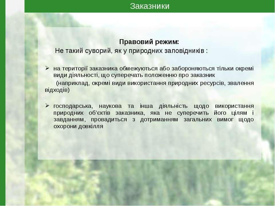 Правовий режим: Не такий суворий, як у природних заповідників : на території ...