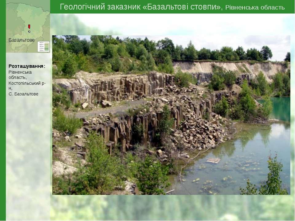 Геологічний заказник «Базальтові стовпи», Рівненська область Базальтове Розта...
