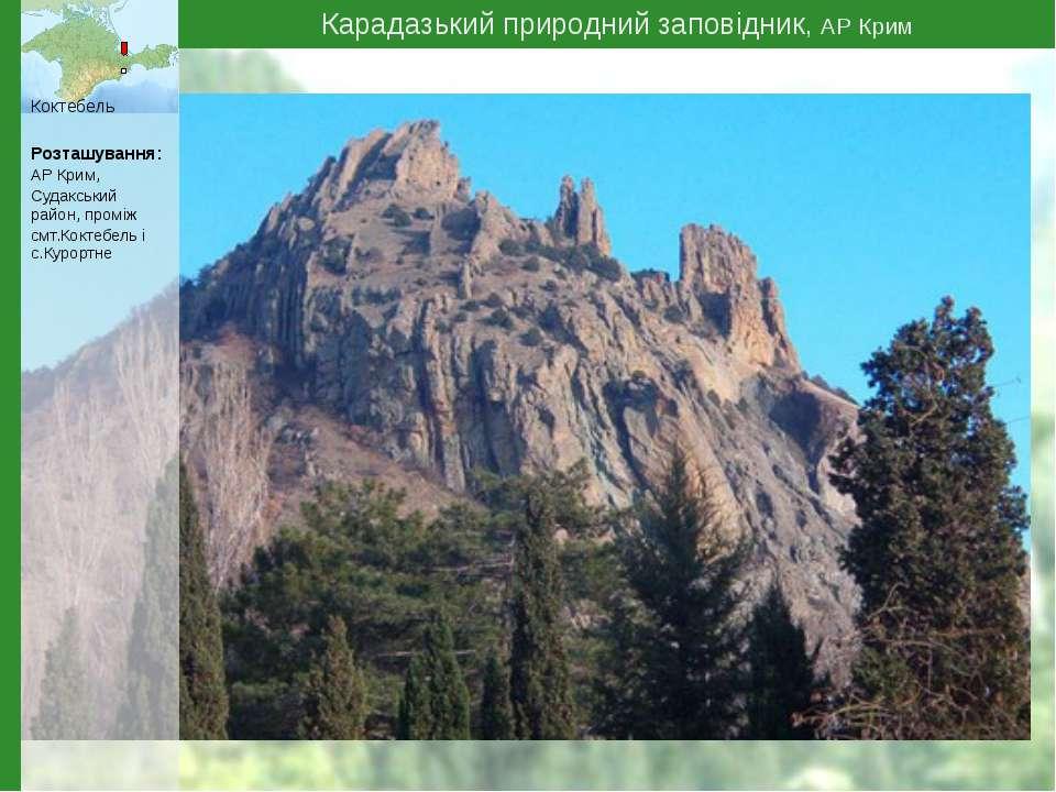 Карадазький природний заповідник, АР Крим Коктебель Розташування: АР Крим, Су...