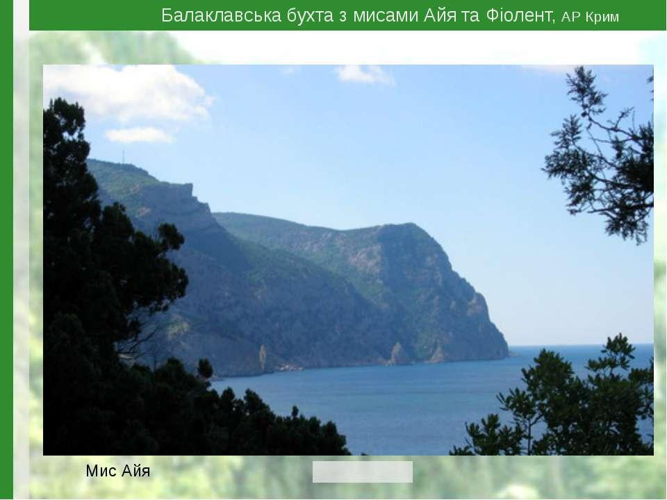 Балаклавська бухта з мисами Айя та Фіолент, АР Крим Мис Айя