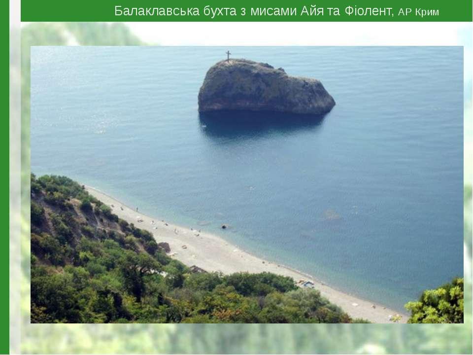 Балаклавська бухта з мисами Айя та Фіолент, АР Крим