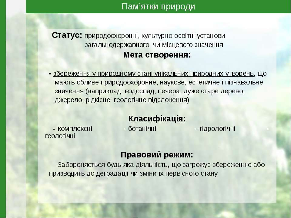 Статус: природоохоронні, культурно-освітні установи загальнодержавного чи міс...
