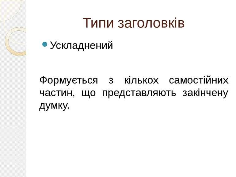 Типи заголовків Ускладнений Формується з кількох самостійних частин, що предс...