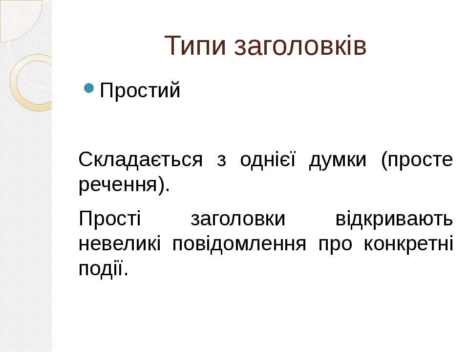 Типи заголовків Простий Складається з однієї думки (просте речення). Прості з...