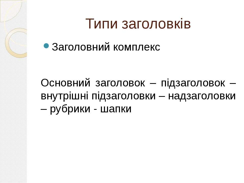 Типи заголовків Заголовний комплекс Основний заголовок – підзаголовок – внутр...