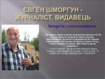 Інтерв'ю з письменником - Як відомо, окрім власної літературної діяльності, В...