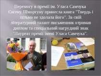 """Перемогу в премії ім. Уласа Самчука Євгену Шморгуну принесла книга """"Твердь і ..."""