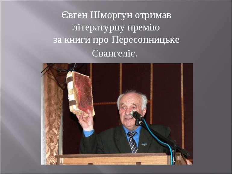 Євген Шморгун отримав літературну премію за книги про Пересопницьке Євангеліє.