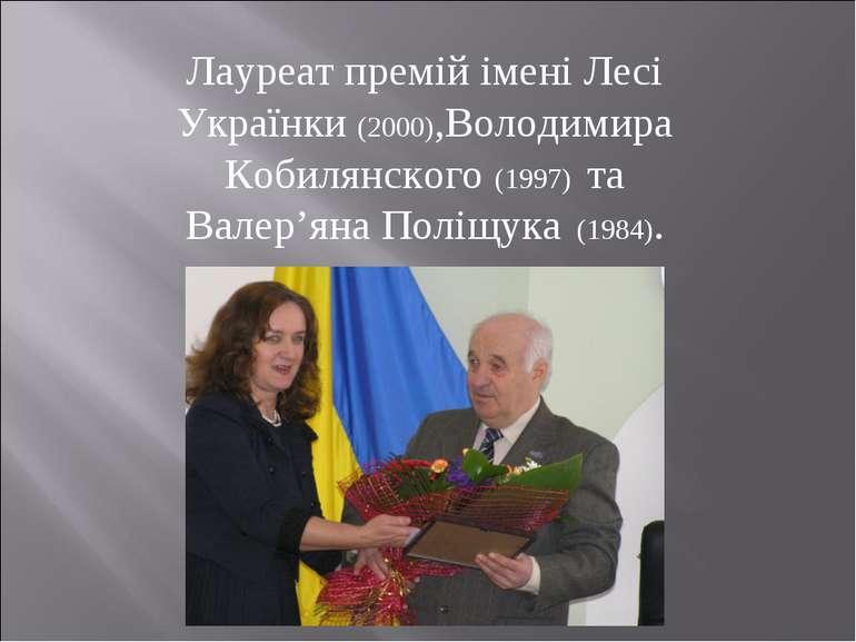 Лауреат премій імені Лесі Українки (2000),Володимира Кобилянского (1997) та В...