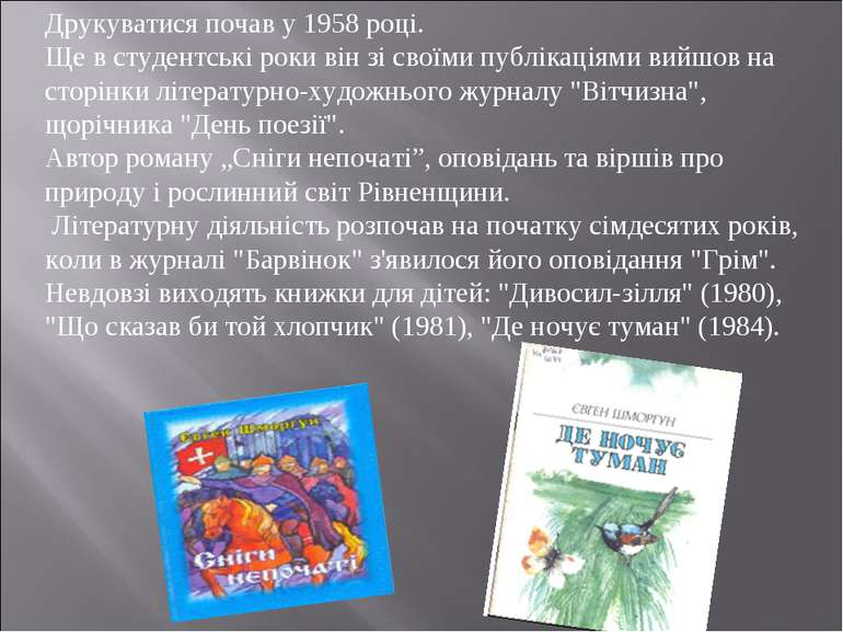 Друкуватися почав у 1958 році. Ще в студентські роки він зі своїми публікація...