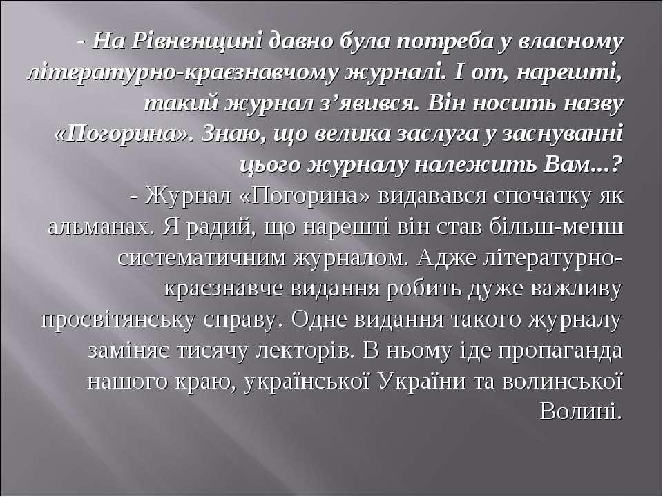 - На Рівненщині давно була потреба у власному літературно-краєзнавчому журнал...