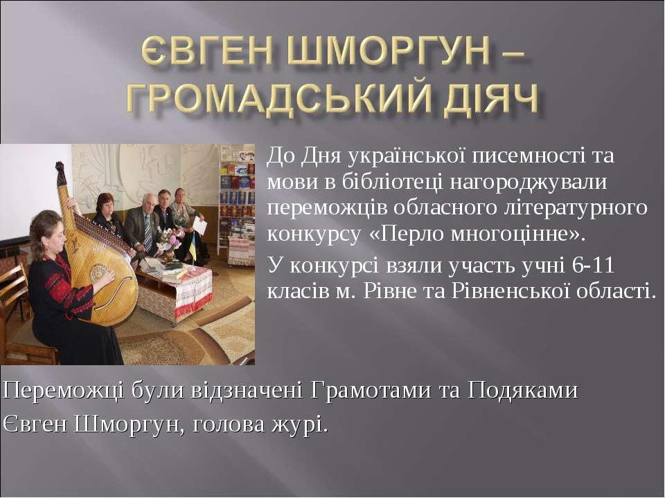 До Дня української писемності та мови в бібліотеці нагороджували переможців о...