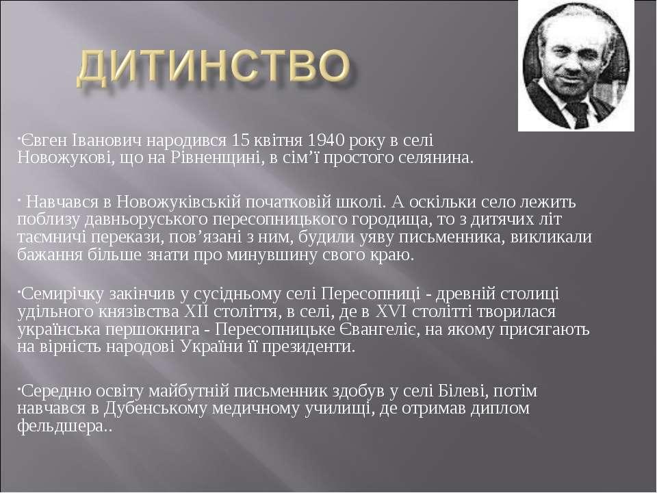 Євген Іванович народився 15 квітня 1940 року в селі Новожукові, що на Рівненщ...