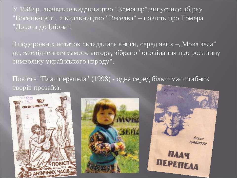 """У 1989 р. львівське видавництво """"Каменяр"""" випустило збірку """"Вогник-цвіт"""", а в..."""