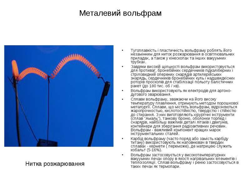 Металевий вольфрам Тугоплавкість і пластичність вольфраму роблять його незамі...