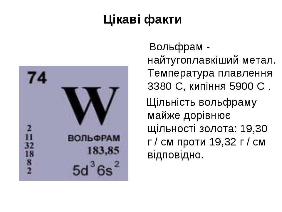 Цікаві факти Вольфрам - найтугоплавкіший метал. Температура плавлення 3380 C...