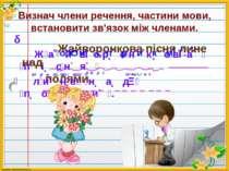 Визнач члени речення, частини мови, встановити зв'язок між членами. Жайворонк...