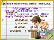 Випиши зайві слова, визнач число, рід. а) срібний; б) залізний; в) фарфоровий...
