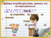Добери потрібні дієслова, напиши, хто як пересувається. Заєць ... . а) стриба...
